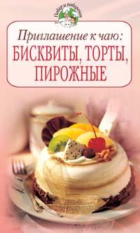Приглашение к чаю: бисквиты, торты, пирожные