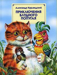 Приключения блудного попугая Курляндский А.Е.