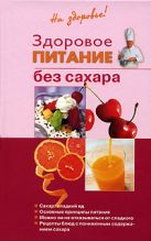 Родионова И.А. - Здоровое питание без сахара' обложка книги