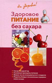 Здоровое питание без сахара Родионова И.А.