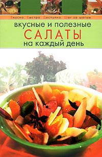 Вкусные и полезные салаты на каждый день