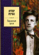 Рембо А. - Парижская оргия' обложка книги