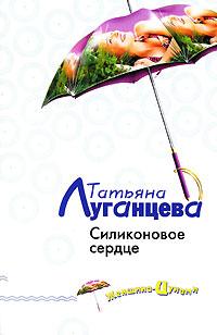 Силиконовое сердце Луганцева Т.И.