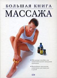 Большая книга массажа - фото 1