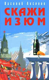 Скажи изюм Аксенов В.П.