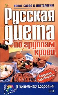 Русская диета по группам крови