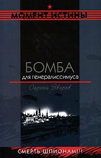 Бомба для генералиссимуса Зверев С.И.