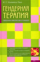 Малкина-Пых И.Г. - Гендерная терапия' обложка книги