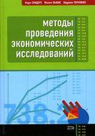 Сондерс М., Льюис Ф., Торнхилл Э. - Методы проведения экономических исследований' обложка книги