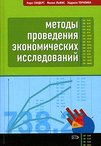 Методы проведения экономических исследований