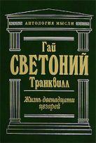 Светоний Г.Т. - Жизнь двенадцати цезарей' обложка книги