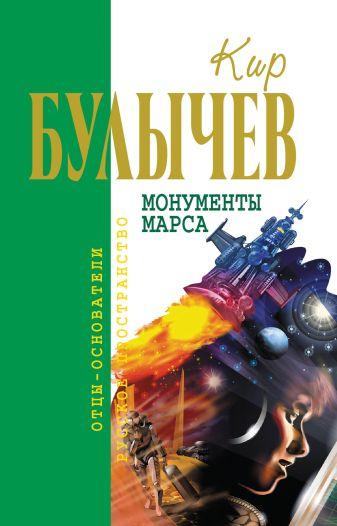 Булычев К. - Монументы Марса обложка книги