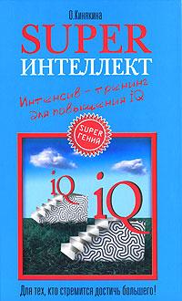 Superинтеллект. Интенсив-тренинг для повышения IQ Кинякина О.Н.
