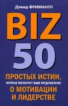 Фримантл Д. - BIZ. 50 простых истин, которые перевернут ваше представление о мотивации и лидерстве' обложка книги