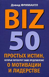 BIZ. 50 простых истин, которые перевернут ваше представление о мотивации и лидерстве