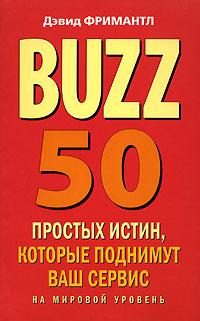 BUZZ. 50 простых истин, которые поднимут ваш сервис на мировой уровень