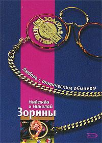 Любовь с оптическим обманом Зорина Н., Зорин Н.