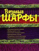 Йенсен К. - Вязаные шарфы' обложка книги