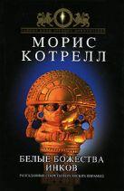 Котрелл М. - Белые божества инков' обложка книги