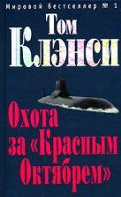 Клэнси Т. - Охота за Красным Октябрем' обложка книги