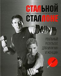 Стальной Сталлоне. Фитнес-программа от суперзвезды Голливуда