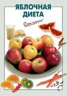 Выдревич Г.С., сост. - Яблочная диета' обложка книги