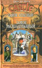 Де Ч.Д. - Замок Опасный. Замок Расколдованный' обложка книги