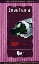 Гранотье С. - Додо' обложка книги