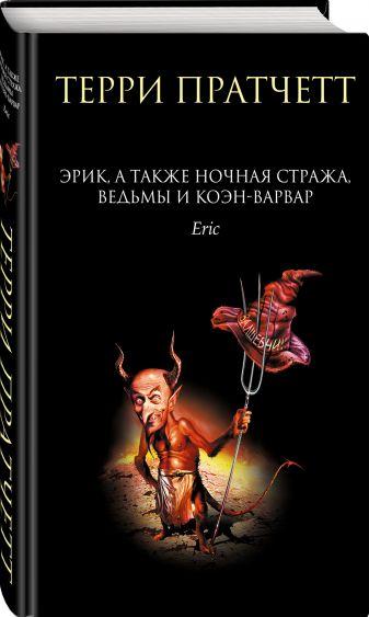 Терри Пратчетт - Эрик, а также Ночная Стража, ведьмы и Коэн-Варвар обложка книги