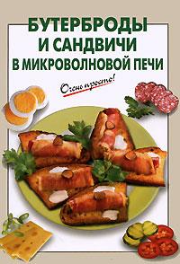 Бутерброды и сандвичи в микроволновой печи Выдревич Г.С., сост.