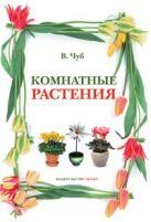 Чуб В.В. - Комнатные растения' обложка книги
