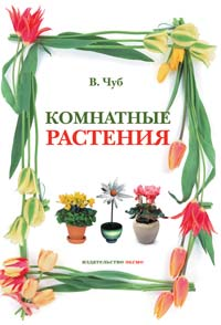 Настольная книга цветовода