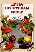 Выдревич Г.С., сост. - Диета по группам крови' обложка книги