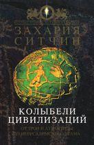Ситчин З. - Колыбели цивилизаций' обложка книги