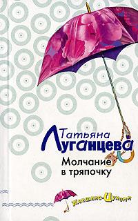 Молчание в тряпочку Луганцева Т.И.