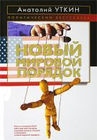 Уткин А.И. - Новый мировой порядок' обложка книги