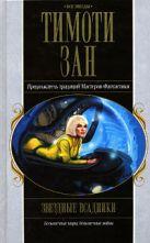 Зан Т. - Звездные всадники' обложка книги