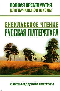 Полная хрестоматия для начальной школы. Внеклассное чтение. Русская литература
