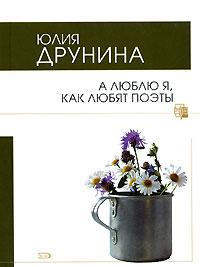 А люблю я, как любят поэты Друнина Ю.В.