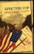 Гор К. - Сенатский гламур' обложка книги