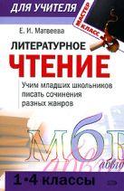 Матвеева Е.И. - Литературное чтение (1-4): учим младших школьников писать сочинения разных жанров' обложка книги