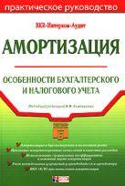 Семенихин В. - Амортизация: особенности бухгалтерского и налогового учета: практическое руководство' обложка книги