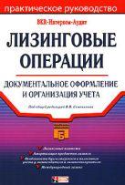 Семенихин В. - Лизинговые операции: документальное оформление и организация учета: практическое руководство' обложка книги