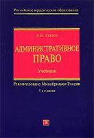 Агапов А.Б. - Административное право: Учебник' обложка книги
