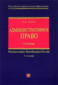 Административное право: Учебник Агапов А.Б.