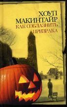 Макинтайр Х. - Как соблазнить призрака' обложка книги