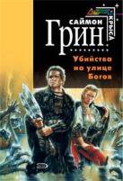 Грин С. - Убийства на улице Богов' обложка книги