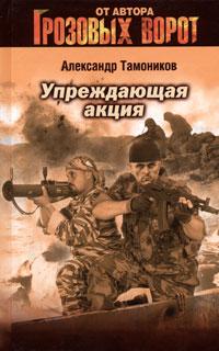 Упреждающая акция Тамоников А.А.
