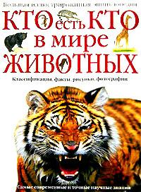 Кто есть кто в мире животных: Большая иллюстрированная энциклопедия Джексон Т.