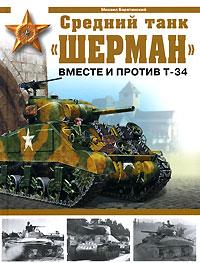 """Средний танк """"Шерман"""". Вместе и против Т-34 - фото 1"""